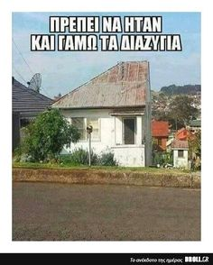 Hilarious pictures – Bring it on Monday PMSLweb Greek Memes, Funny Greek, Greek Quotes, Funny Images, Funny Photos, Hilarious Pictures, Kai, Kind Snacks, Funny Statuses