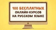100 крутых бесплатных онлайн-курсов на русском языке Web Portfolio, Homeschool, Curriculum, Online Lessons, Study Motivation, Study Tips, Self Development, Personal Development, Business Planning