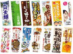 Japan Advertising, Advertising Design, Japanese Menu, Japanese Design, Signage Design, Menu Design, Flag Design, Banner Design, Japan Graphic Design