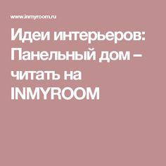 Идеи интерьеров: Панельный дом – читать на INMYROOM