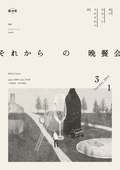 japan poster design flyer design on Behance - posterdesign Design Brochure, Graphic Design Layouts, Graphic Design Posters, Graphic Design Inspiration, Layout Design, Dm Poster, Poster Layout, Print Layout, Typography Layout
