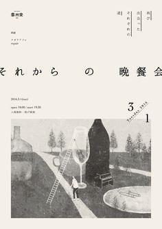 flyer design 『それからの晩餐会』 on Behance