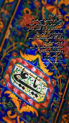 Best Islamic Images, Islamic Pictures, Aesthetic Photography Grunge, Birthday Quotes For Best Friend, Beautiful Quran Quotes, Ali Quotes, Islamic Wall Art, Imam Ali, Text On Photo