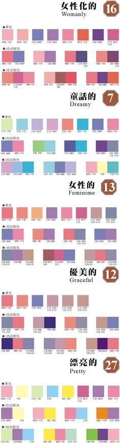 适合女性产品设计的色谱~