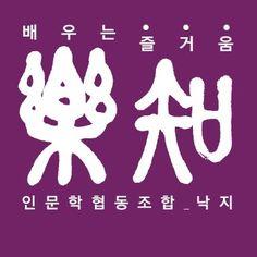 낙지 인문학협동조합로고_지혜나무