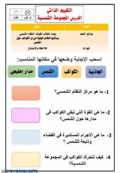 Hanan Language Arabic Grade Level 4 School Subject علوم Main Content المجموعة الشمسية Other Contents الن Worksheets Islamic Kids Activities Islam For Kids