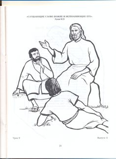 Иисус и ученики