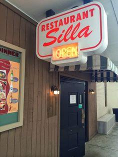 신라 (Silla Restaurant)