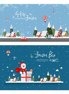 크리스마스 이벤트 - Google 검색