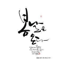 캘리 작품 - Google 검색 Calligraphy Words, Caligraphy, Korea Tattoo, Face P, Pretty Letters, Wise Quotes, Typography Design, Cool Words, Hand Lettering