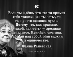 Грубо, но верно) | thePO.ST The Words, Sassy Quotes, Life Quotes, Motivational Phrases, Inspirational Quotes, Russian Quotes, Touching Words, Clever Quotes, Favorite Quotes