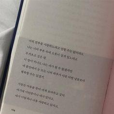 _ 이 말로 다할 수 없겠지만, _ 신간 전국 온, 오프라인 서점 및 프로필 링크에서 구매 가능하세요🌹 사은품 선택시 예쁜 양장본 노트도 같이 드려요! Korean Aesthetic, Brown Aesthetic, Learn Korea, Korean Quotes, Korean Words, Wise Quotes, Cool Words, Sentences, The Dreamers