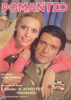 Aggelos Antonopoulos & Tonia Kaziani Old Greek, Magazines, Movie Posters, Magazine Covers, Vintage, Greece, Lost, Journals, Greece Country