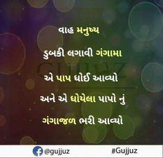 Gujrati suvichar Morari Bapu Quotes, Desi Quotes, Like Quotes, Best Motivational Quotes, Good Life Quotes, Positive Quotes, Qoutes, Work Success Quotes, Hard Work Quotes