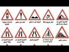 قانون المرور كيف نفرق بين الاشارات من النظرة الاولى اشارات الخطر Youtube Cards Thing 1