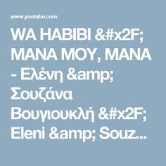 WA HABIBI / ΜΑΝΑ ΜΟΥ, ΜΑΝΑ - Ελένη & Σουζάνα Βουγιουκλή / Eleni & Souzana Vougioukli - YouTube