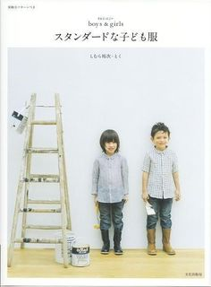Japanese sewing pattern book....  seems to have lots of boy stuff! (and lots of photo instructions)