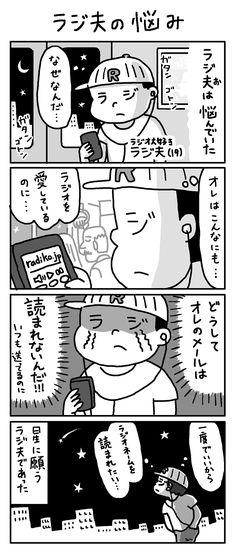 ラジオネームが読まれたら(決定稿)4