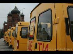 Еще 8 школ Тульской области получили новенькие автобусы http://тула-71.рф/новости/25259-esche-8-shkol-tulskoi-oblasti-poluchili-novenkie-avtobusy.html