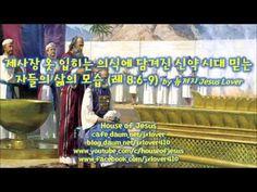 제사장 옷 입히는 의식에 담겨진 신약 시대 믿는 자들의 삶의 모습 (레 8:6-9) by 뉴저지 Jesus Lover