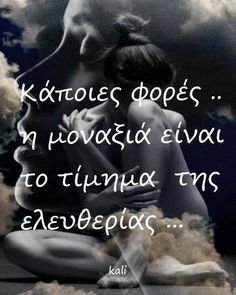Greek Quotes, Picture Quotes, Life Lessons, Wise Words, Motivational Quotes, Life Quotes, Wisdom, Photo And Video, Feelings