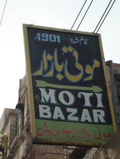 Moti Bazar Rawalpindi- one of my favorite places to go when i was there