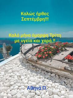 Nice Photos, Greek Quotes, Good Morning Quotes, Wonders Of The World, Decor, Motorbikes, Cute Photos, Decoration, Decorating