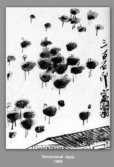 Lotus pond - Qi Baishi - Qing Dynasty, New Culture Movement, 1908