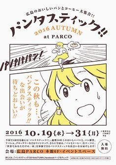 Print Web Design, Flyer Design, Layout Design, Illustration Art Drawing, Simple Illustration, Dm Poster, Leaflet Design, Vintage Drawing, Japanese Graphic Design