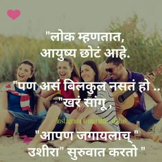Best Friend Quotes, Best Quotes, Best Friends, Marathi Quotes, Hindi Quotes, Qoutes, Marathi Status, Sms Message, Heart Touching Shayari