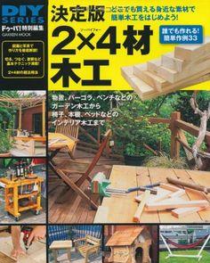 決定版 2×4材木工 (Gakken Mook DIY SERIES) ドゥーパ!編集部, http://www.amazon.co.jp/dp/4056067058/ref=cm_sw_r_pi_dp_MsaOtb1PQ5F4X