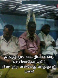 New Indian Funny Pictures & Hindi Funny Photos For Smile Funny Baby Images, Funny Pictures For Kids, Funny Kids, Fail Pictures, American Funny Videos, Funny Dog Videos, Humor Videos, Tamil Jokes, Justin Bieber Jokes