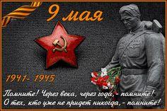 картинки с 9 мая день победы: 19 тыс изображений найдено в Яндекс.Картинках