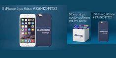 Διαγωνισμός Always με δώρο 5 iPhone 6 64GB με θήκη App Store Google Play, Mobile App, Iphone 6, Android, Product Launch, Schools, Effort, Website, Create
