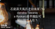 石庭露天風呂之宿俵屋 (Yudanaka Tawaraya Ryokan)最早幾點可開始辦理入住? by iAsk.tw