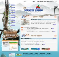台東東河網站版型製作 -冬天版