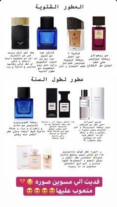 Perfume Scents, Fragrance, Maquillage Yeux Cut Crease, Skin Mask, Body Hacks, Skin So Soft, Skin Treatments, Skin Makeup, Beauty Routines