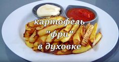 """Картофель """"Ложный фри"""" в духовке Попробуйте вкусный картофель, приготовленный в духовке. Внешне напоминает картофель фри, на вкус совсем не такой. По полезным качествам, да.... Это именно полезный и …"""