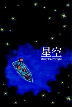 """""""THE STARRY STARRY NIGHT"""" illustrated novel from Taiwan's most famous illustrators, Jimmy Liao Official Trailer, Teaser, Taiwan, Illustrators, Novels, English, Feelings, Night, Movie Posters"""