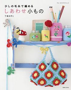 少しの毛糸で編める しあわせ小もの  了戒 かずこ, http://www.amazon.co.jp/dp/4408031518/ref=cm_sw_r_pi_dp_jokAsb0R8TE7A