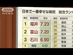 「幸福度ランキング 47都道府県  法政大学」の画像検索結果