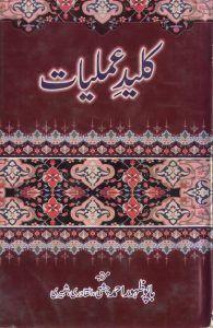 Ashrafi Namaz Kamil Pdf