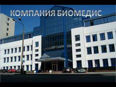 Компания Биомедис