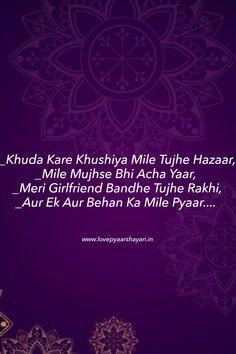 shayari,Hindi shayari on raksha bandhan, रक्षा बंधन शायरी, images on raksha bandhan, bhai behen ki shayari, bhai behen hindi quotes, भाई बहन हिंदी शायरी #rakshabandhan #raksha #bandhan #bhai #behen #rakhi Raksha Bandhan Shayari, Happy Rakshabandhan, Romantic Shayari, Rakhi, Beautiful Love, Hindi Quotes, Movie Posters, Film Poster, Billboard
