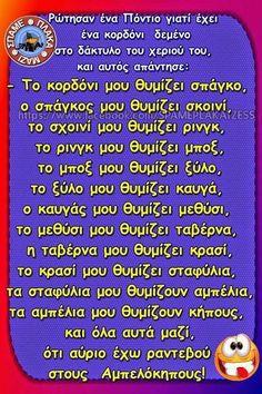 Greek Memes, Funny Greek, Greek Quotes, Funny Memes, Jokes, Funny Photos, Laugh Out Loud, Haha, Album