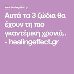 Αυτά τα 3 ζώδια θα έχουν τη πιο γκαντέμικη χρονιά.. - healingeffect.gr