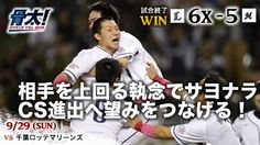 Wrap - September 29, 2013: Masato Kumashiro's walk-off single in the 10th inning
