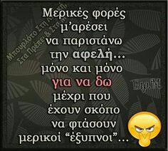 Totally Me, Special Quotes, Greek Quotes, Hilarious, Funny, So True, Favorite Quotes, Life Is Good, Me Quotes