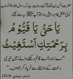 Prophet Muhammad Quotes, Hadith Quotes, Quran Quotes, Imam Ali Quotes, Duaa Islam, Islam Hadith, Islam Quran, Islamic Teachings, Islamic Dua