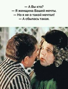 #юмор #прикол Russian Humor, Veneno, Funny Phrases, Positive Motivation, Clever Quotes, Flat Twist, Adult Humor, Man Humor, Funny Moments